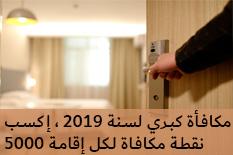 افأة كبري لسنة 2019 ، إكسب 5000 نقطة مكافاة لكل إقامة